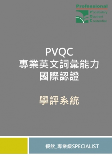 PVQC英文詞彙學評系統 (餐飲-Specialist 專業級)