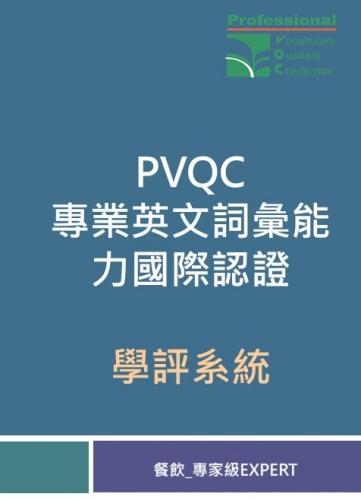 PVQC英文詞彙學評系統 (餐飲-Expert 專家級)