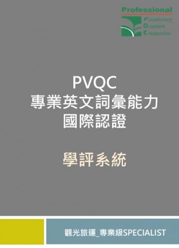 PVQC英文詞彙學評系統 (觀光旅運-Specialist 專業級)