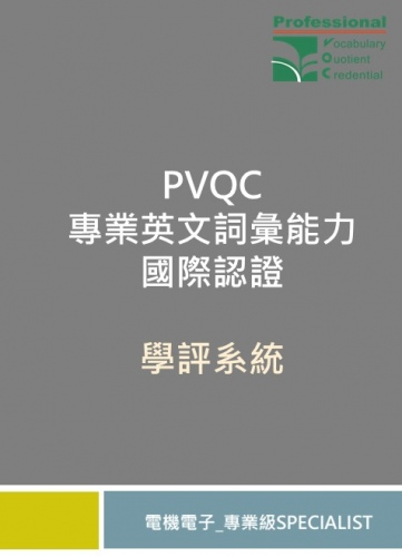 PVQC英文詞彙學評系統 (電機電子-Specialist 專業級)