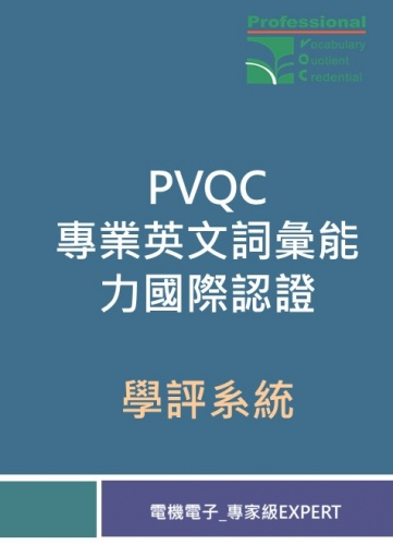 PVQC英文詞彙學評系統 (電機電子-Expert 專家級)