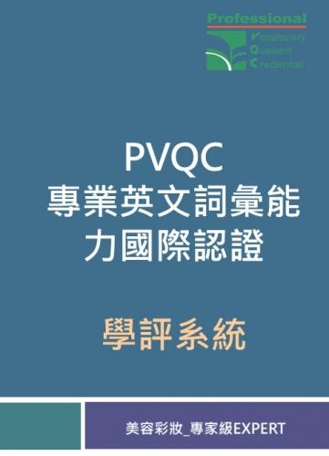 PVQC英文詞彙學評系統 (美容彩妝-Expert 專家級)