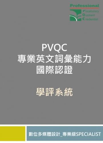 PVQC英文詞彙學評系統 (數位多媒體設計-Specialist 專業級)