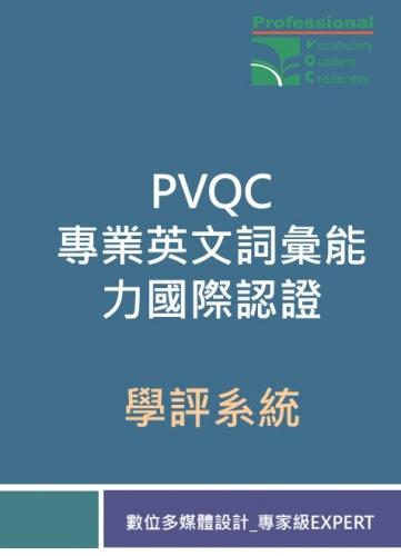 PVQC英文詞彙學評系統 (數位多媒體設計-Expert 專家級)