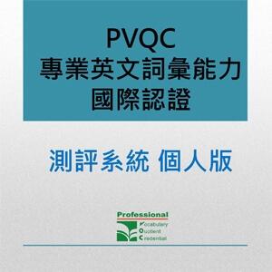 PVQC英文詞彙測評系統 個人版_餐飲(Specialist專業級)