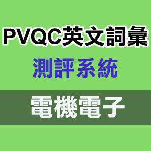 PVQC英文詞彙測評系統_電機電子