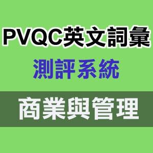 PVQC英文詞彙測評系統_商業與管理