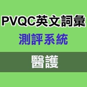 PVQC英文詞彙測評系統_醫護