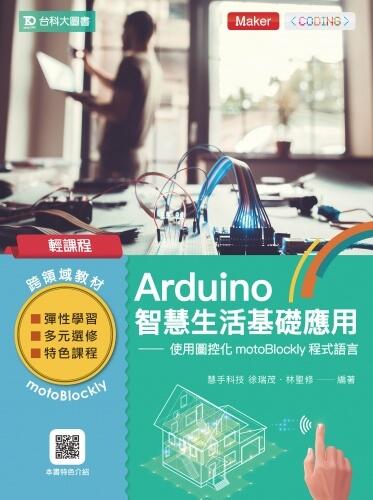 輕課程 Arduino智慧生活基礎應用 - 使用圖控化motoBlockly程式語言