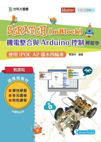 輕課程 Scratch(mBlock)機電整合與Arduino控制輕鬆學 - 使用iPOE A2積木四輪車