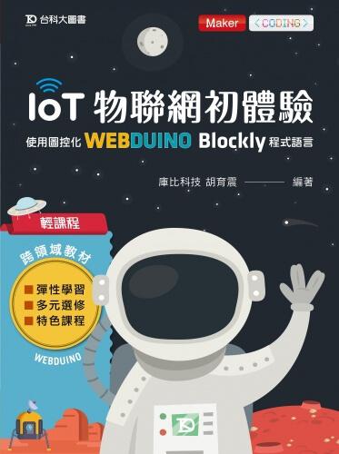 輕課程 IoT物聯網初體驗 - 使用圖控化Webduino Blockly程式語言