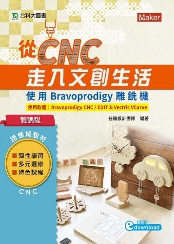 輕課程 從CNC走入文創生活 - 使用Bravoprodigy雕銑機(範例download)