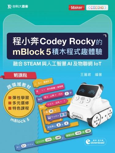 輕課程 程小奔Codey Rocky的mBlock 5積木程式趣體驗融合STEAM與人工智慧AI及物聯網IoT