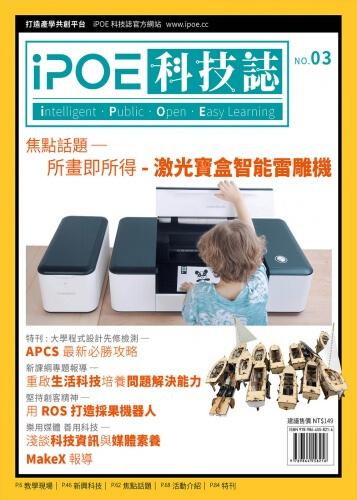 iPOE科技誌03:所畫即所得 - 激光寶盒智能雷雕機
