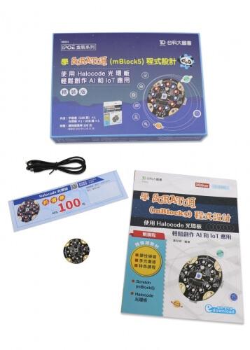 學Scratch(mBlock5)程式設計-使用 Halocode光環板輕鬆創作AI和IoT應用(精裝版)內含 - 光環板、USB數據線、折價券