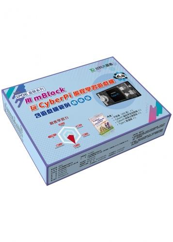 用mBlock玩CyberPi編程學習遊戲機 - 含遊戲機範例(精裝版):內含:CyberPi編程學習遊戲機、CyberPi鋰電池擴展板、TypeC數據線